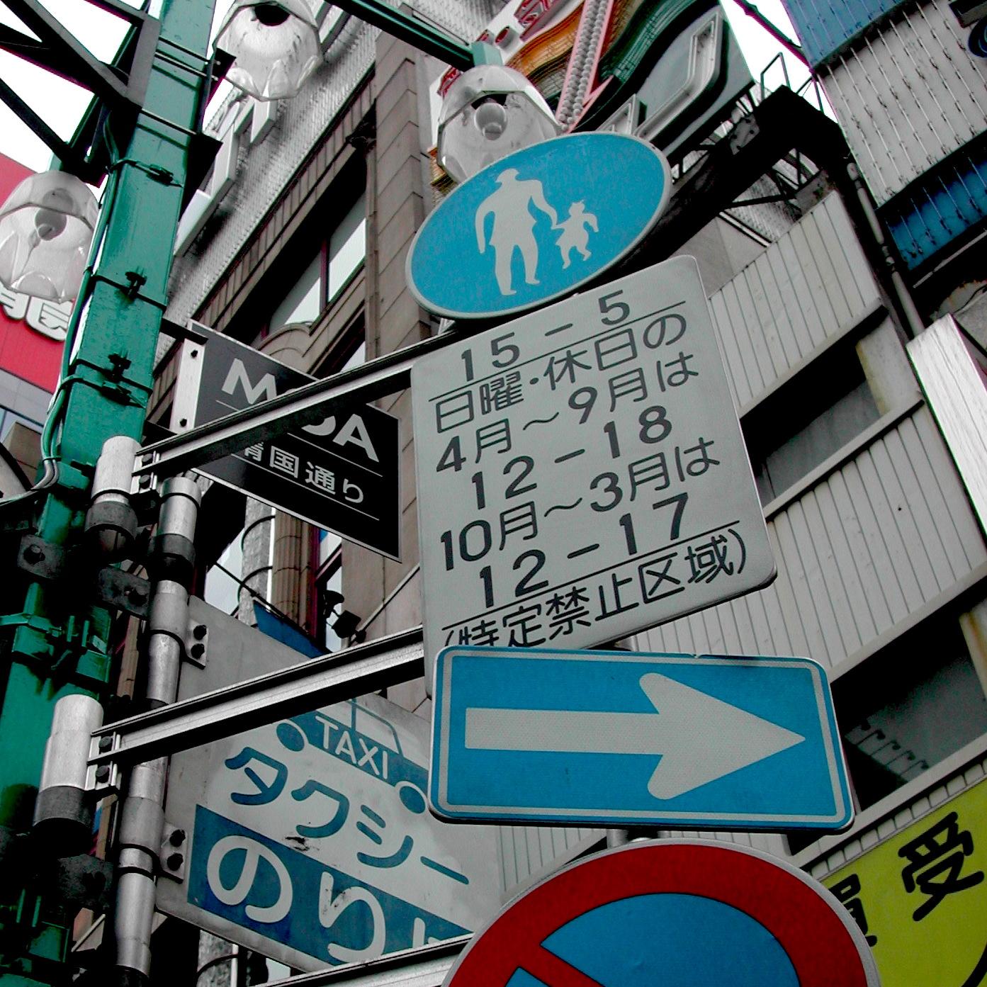 Tokyo 4/4